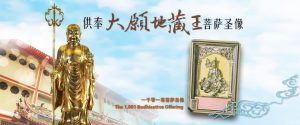 1,001 Bodhisattva Offerings 一千零一尊菩萨圣像 (FULL 额满)