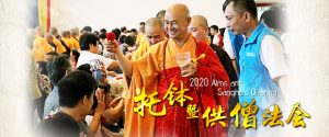 2020 Alms and Sangha's Offering 托钵暨供僧法会