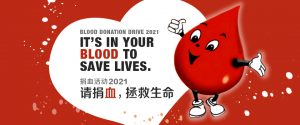 Blood Donation Drive 捐血活动 2021