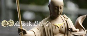 Ksitigarbha Bodhisattva Prayer 地藏追思报恩法会