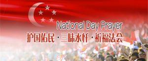 National Day Puja 护国佑民 • 三昧水忏 • 祈福法会 (Online Light Offering 在线供灯)