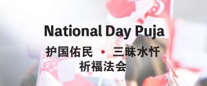 National Day Puja 护国佑民 • 三昧水忏 • 祈福法会 (Online 在线)