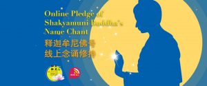 Online Pledge of Shakyamuni Buddha's Name Chant 释迦牟尼佛圣号 – 线上念诵修持