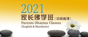 2021 Parents Dharma Class 家长佛学班 (English and Mandarin) (FULL)