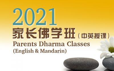 2021 Parents Dharma Class 家长佛学班 (English and Mandarin) (FULL)