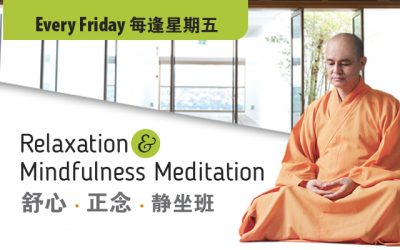 Relaxation and Mindfulness Meditation 舒心 . 正念 . 静坐班 (Every Friday) (Suspended till further notice)