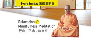 Relaxation and Mindfulness Meditation 舒心 . 正念 . 静坐班 (Every Sunday) (Suspended till further notice)