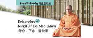 Relaxation and Mindfulness Meditation 舒心 . 正念 . 静坐班 (Every Wednesday) (Suspended till further notice)