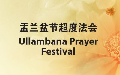 Ullambana Festival 盂兰盆节超度法会