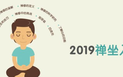 Beginners' Meditation Class 禅坐入门 2019 (FULL / 已满位)