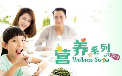 Wellness Series 素食营养系列 2020