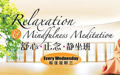 Relaxation and Mindfulness Meditation 舒心 . 正念 . 静坐班 (Every Wednesday) (FULL)