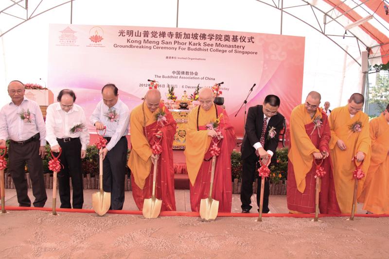 BCS/MSC Groundbreaking Ceremony