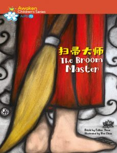 "The Broom Master ""Vesak Special"""