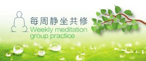 Weekly Meditation Group Practice 每周静坐共修
