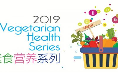Vegetarian Health Series 素食营养系列 2019